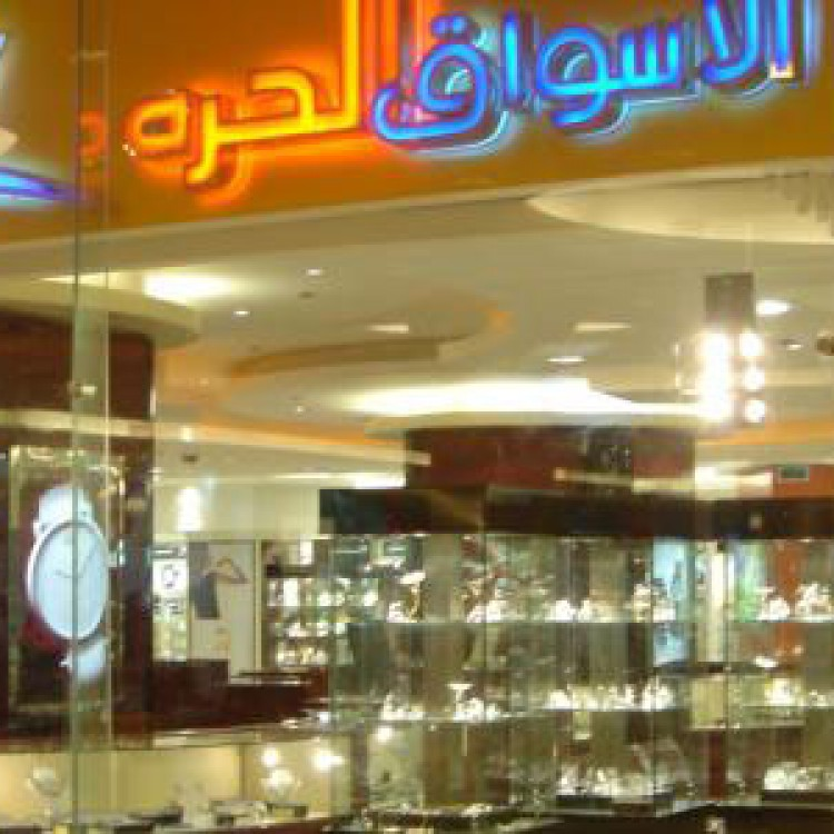 Duty Free Shops, City Stars Mall, Egypt