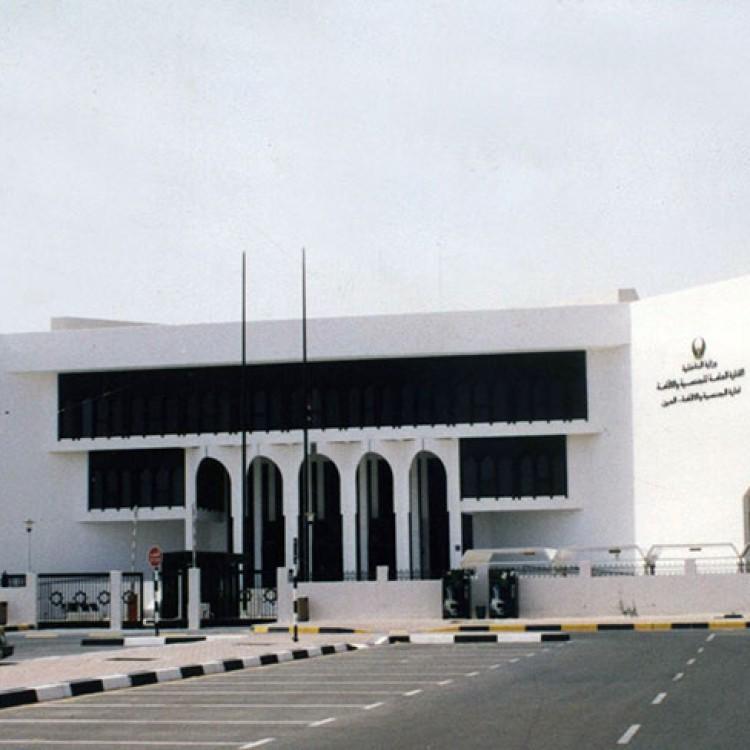 Immigration Ministry, UAE